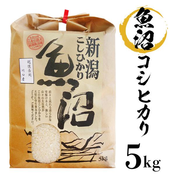 3納税魚沼産コシヒカリ新米予約食べ方