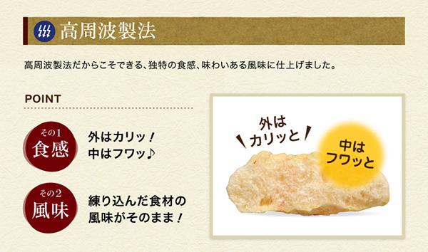 4白えびかき餅御菓蔵 富山のおかき・いかテレビ紹介
