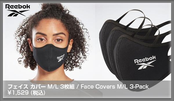 1リーボックマスク予約通販取扱