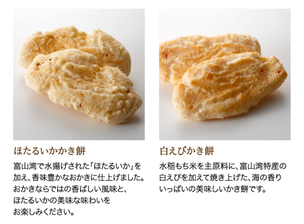 3白えびかき餅御菓蔵 富山のおかき・いか通販