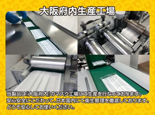 大阪マスク吉村知事プロジェクト使い捨て不織布2