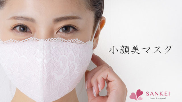 三軒茶屋下着メーカー三恵女性のための小顔に見えるマスク発売