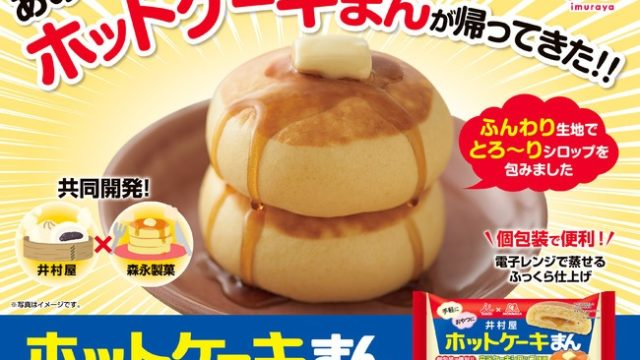 井村屋ホットケーキまん販売店(スーパー・イオン・通販)どこで買える