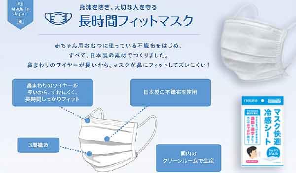 1ネピアマスク日本製予約通販取扱