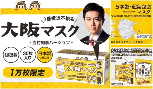 大阪マスク吉村知事プロジェクト使い捨て不織布2020