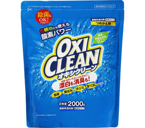 オキシクリーンで洗濯オキシ漬け方法