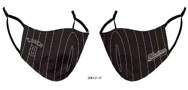 4千葉ロッテマスク・ミズノ製予約色カラー