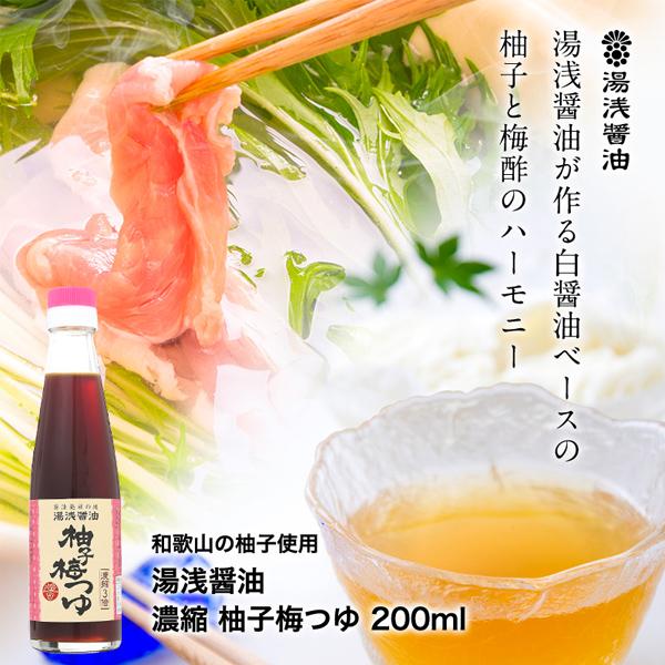 4柚子梅つゆ湯浅醤油・成城石井テレビ紹介