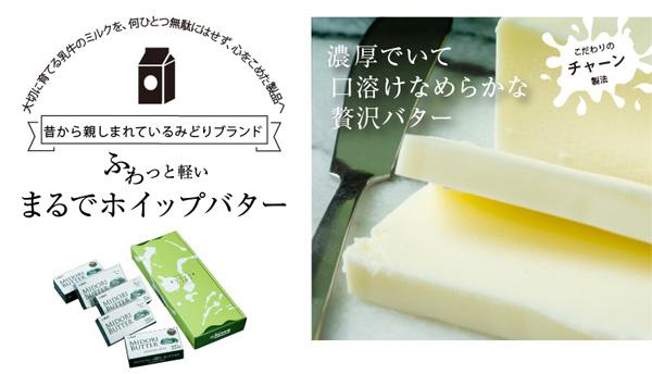4ふるさと納税みどりバター美味しいもの