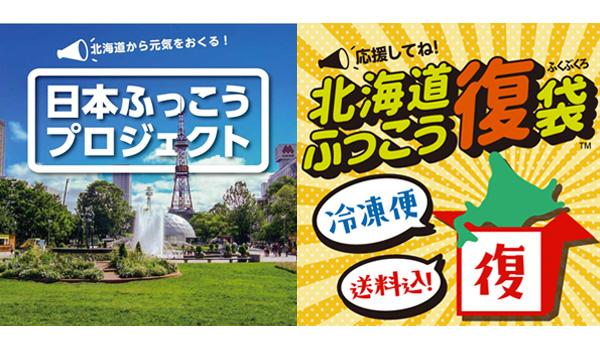 1フードロス通販北海道復興福袋送料無料