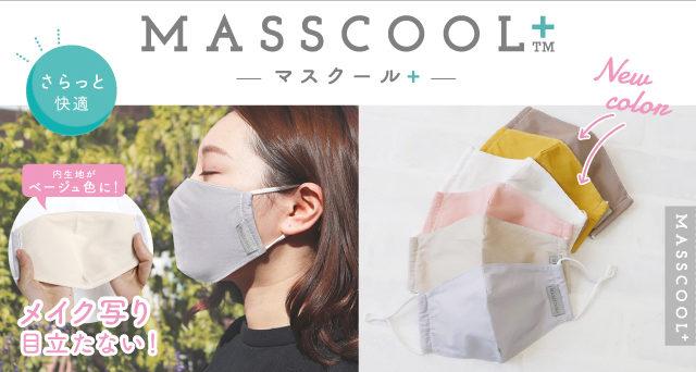 マスクールプラスMASSCOOL+さらっとマスク