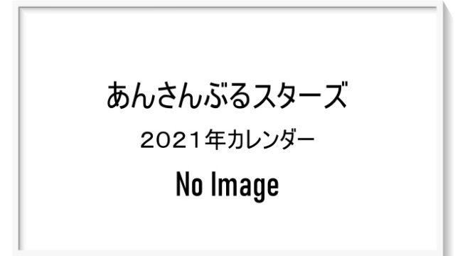 あんスタカレンダー2021予約通販取扱い