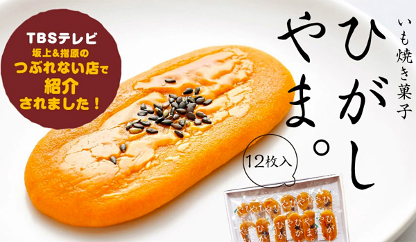 1ひがしやま芋焼き菓子高知大月・成城石井お取り寄せ