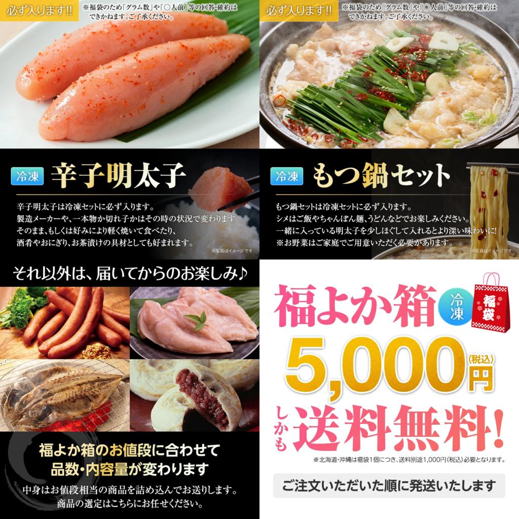 2福よか箱A!冷凍・コロナ食品ロス支援~おうち福岡県物産展