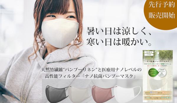 1秋マスク日本製抗菌バンブー予約通販取扱