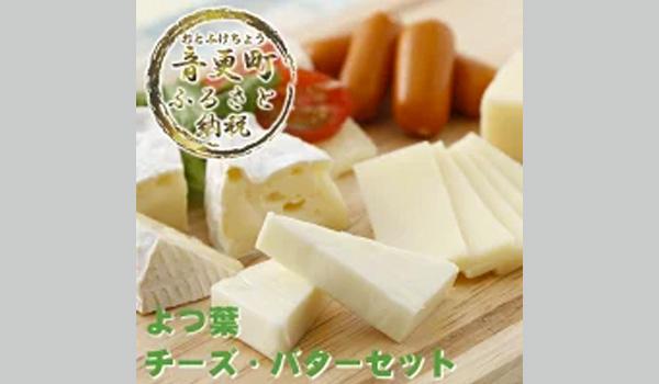 4とかちよつ葉チーズバターセット美味しいもの
