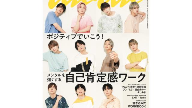 JO1雑誌表紙掲載anan(アンアン)