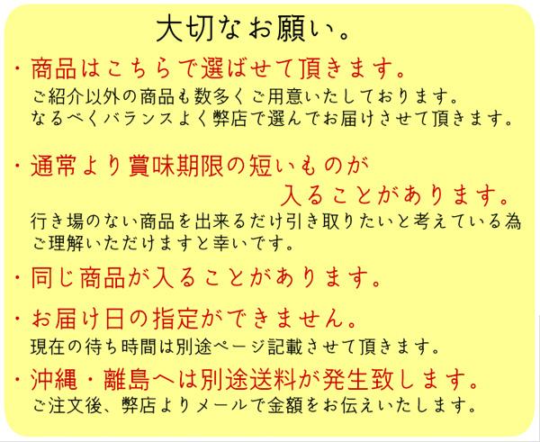4フードロス通販長崎復興福袋食品ロス