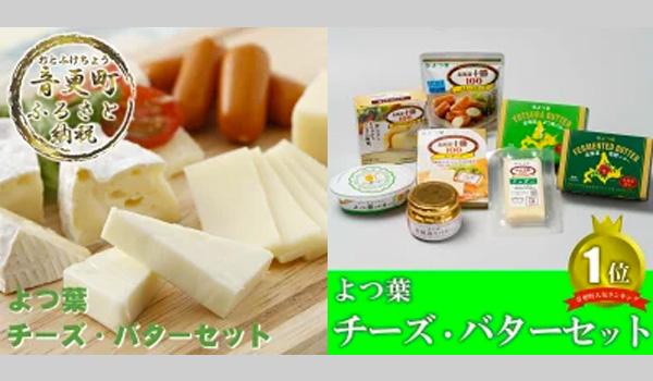 1とかちよつ葉チーズバターセット通販楽天