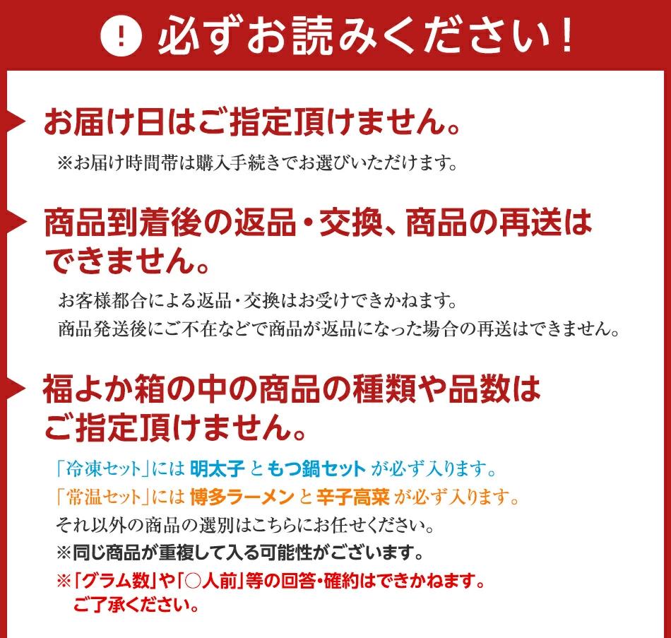 4福よか箱A!冷凍・コロナ食品ロス支援~おうち福岡県物産展