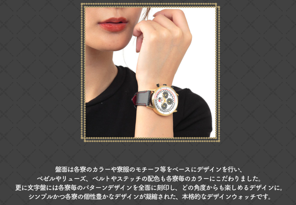 3ツイステ腕時計