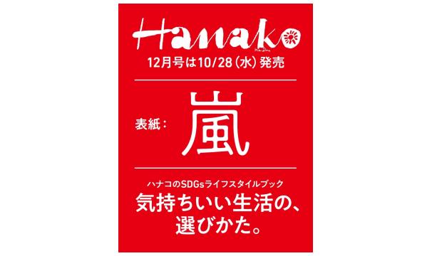 嵐表紙Hanakoハナコ雑誌2020年