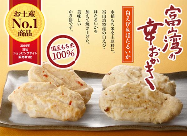1白えびかき餅御菓蔵 富山のおかき・いかお取り寄せ