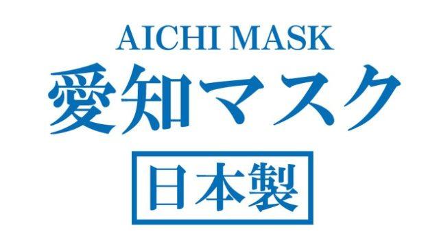 愛知マスク日本製で日本一価格