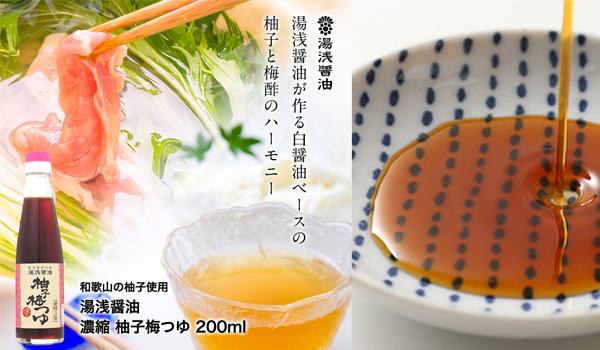 1柚子梅つゆ湯浅醤油・成城石井お取り寄せ