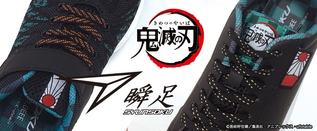 鬼滅の刃×瞬足コラボ!子供用靴・キッズスニーカー発売!予約は全国アニメ・ホビーショップ取扱い