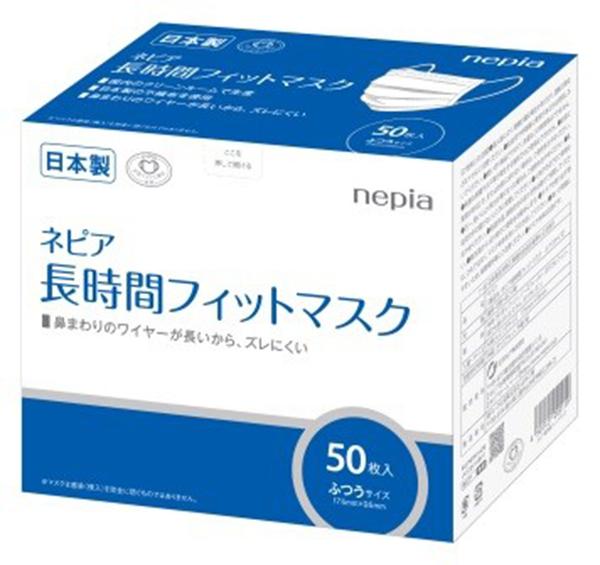 4ネピアマスク日本製値段サイズ販売日