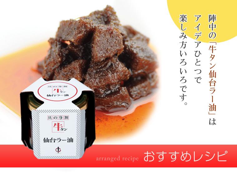 牛タンラー油仙台陣中食べ方おすすめレシピ