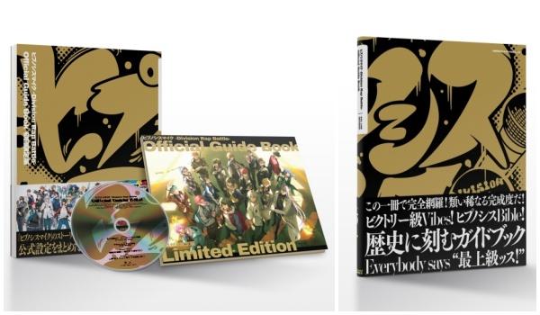 ヒプマイ公式ガイドブック予約初回限定特典CD付き2