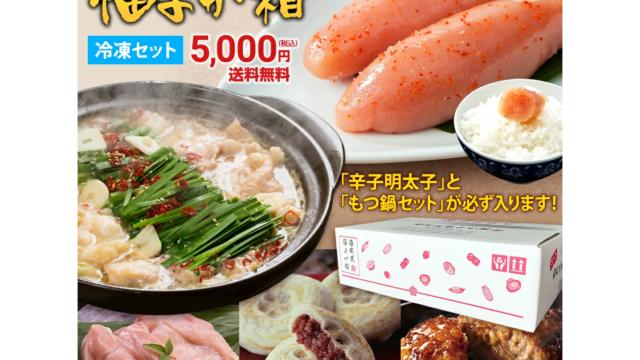 1福よか箱A!冷凍・コロナ食品ロス支援~おうち福岡県物産展