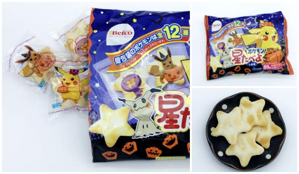 1ハロウィン菓子配る用星食べよ