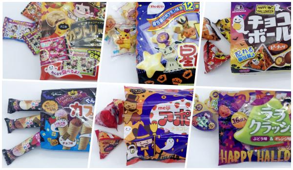ハロウィン菓子配る用個包装詰め合わせ