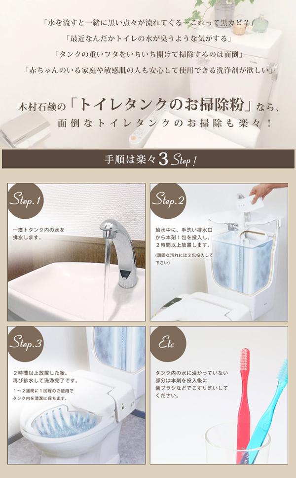 2木村石鹸トイレタンク洗浄剤の使い方取扱販売