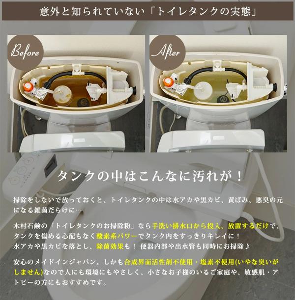 4木村石鹸トイレタンク洗浄剤の使い方サイズ色