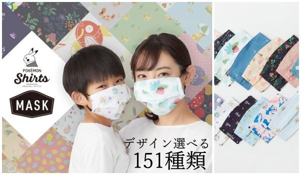 ポケモンマスクデザイン選べる151種類通販
