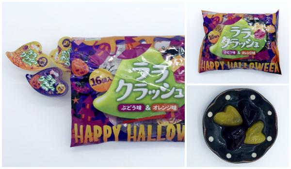 1ハロウィン菓子配る用ララクラッシュ