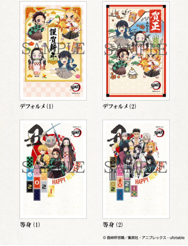 鬼滅の刃年賀はがき2021郵便局種類・柱キャラクター