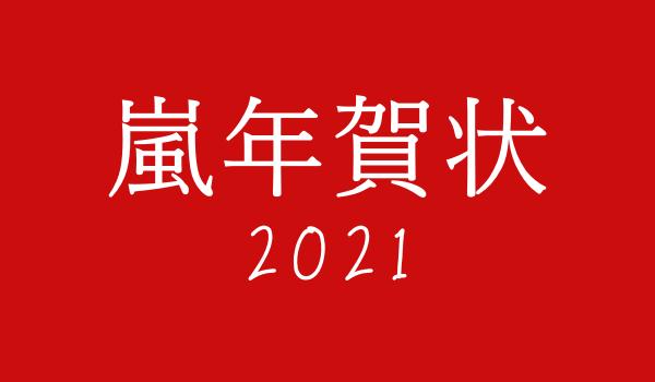嵐年賀状2021予約申し込み購入