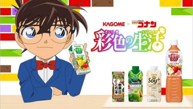 カゴメ×名探偵コナンコラボグッズキャンペーン!彩色の生活(ベジライフ)