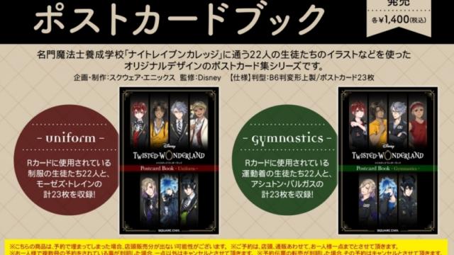 1ツイステポストカードブック予約|Gymnastics Uniform -違い(体操服・制服)12月発売!