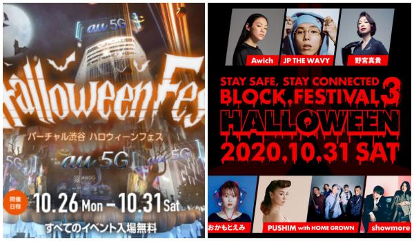 渋谷ハロウィン2020イベントコロナオンライン・バーチャル