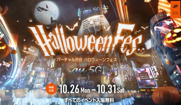 バーチャル渋谷 au 5Gハロウィーンフェス