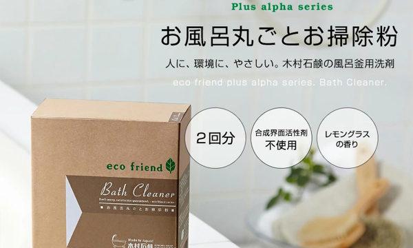 1木村石鹸お風呂丸ごとお掃除粉予約通販