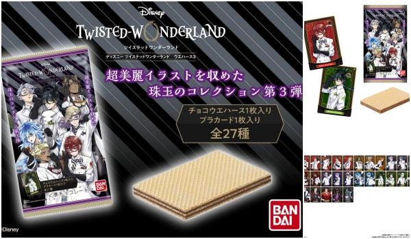 ウエハース ツイステッド ワンダーランド 【再版決定】ツイステカード付きウエハース1・メタルカード1