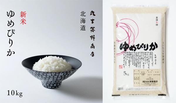 1新米無洗米10kgゆめぴりか通販