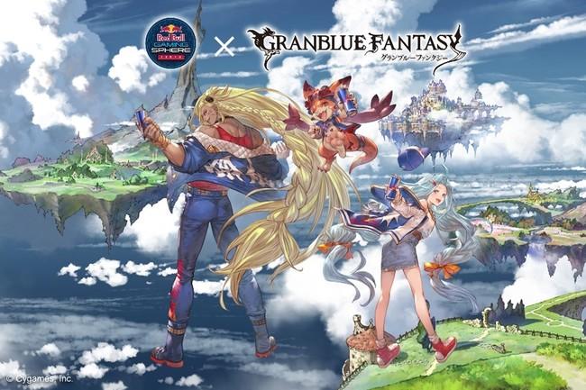1レッドブル・グラブルグッズプレゼントキャンペーン!ファミマ限定|Red Bull x GRANBLUE FANTASYコラボ